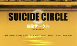 自殺サークル | 集団自殺を巡る現代人の心の闇