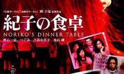 紀子の食卓 | 自殺サークルの続編