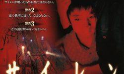 サイレン〜FORBIDDEN SIREN〜 | 懐かしきPS2ゲームの映画版